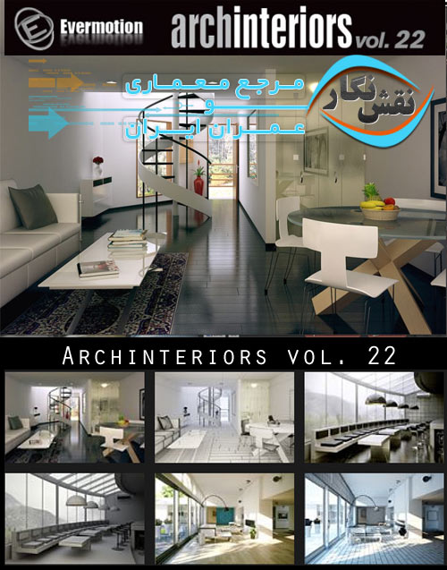 Photo of دانلود و فروش Evermotion Archinteriors Vol.22