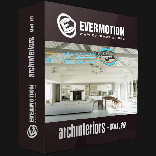 Photo of دانلود و فروش Evermotion – Archinteriors Vol.19