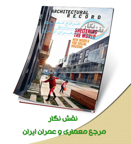 Photo of دانلود رایگان مجله Architectural Record March2013