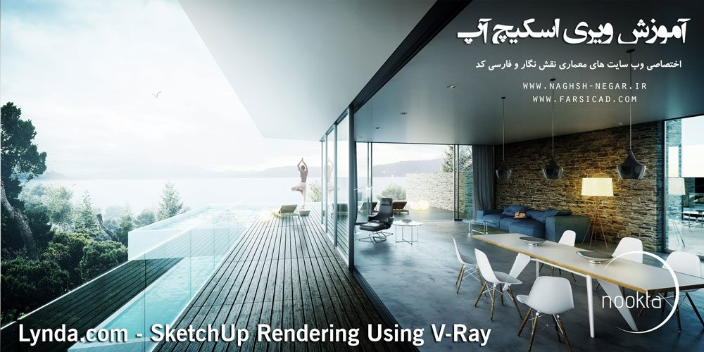 Photo of دانلود فیلم آموزش ویری اسکیچ آپ – SketchUp Rendering Using V-Ray – Vray For SketchUp -مخصوص اعضای vip